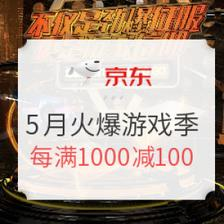 24日0点、促销活动: 京东电脑整机专场优惠,充值你的玩家信仰 每满1000减1