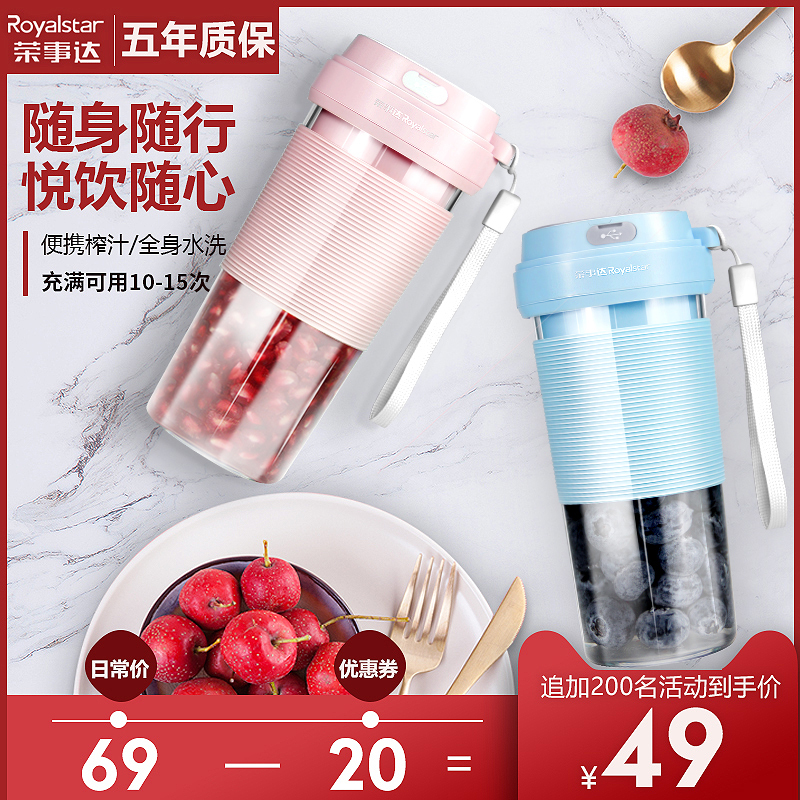 荣事达 便携式多功能榨汁机 29元