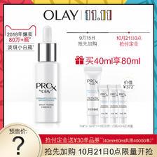 OLAY 淡斑小白瓶ProX亮洁晳颜祛斑精华液 40ml 390元