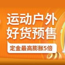 促销活动:京东双11全球好物节运动户外好货预售 定金最高膨胀5倍
