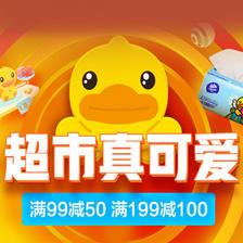 促销活动:京东双11全球好物节超市真可爱 满99减50 满199减100