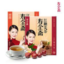寿全斋旗舰店!红糖姜茶120g*2大盒 券后13.9元