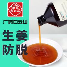 贝维诗 广药生姜植物防脱洗发水 9.9元