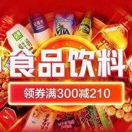 京东 食品饮料促销活动 满99-88元,满300-210元优惠券