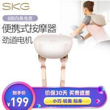 SKG 多功能按摩披肩4001S  券后139元