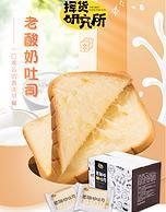 老酸奶夹心:挥货 吐司夹心面包 360g 券后9.9元包邮