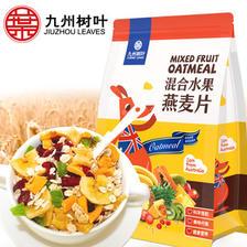 500g大含量 水果坚果即食早餐燕麦片 券后¥14.8