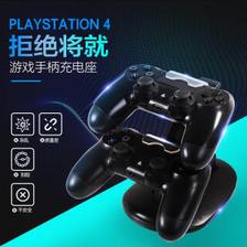 新视界 PS4手柄支架 充电底座  券后29.9元