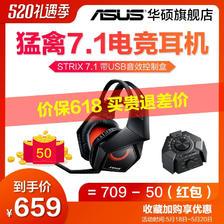 华硕(ASUS) Strix 猛禽 7.1 7.1多声道 有线游戏耳机 599元