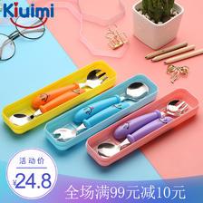 Kiuimi 开优米 儿童餐具不锈钢卡通勺子叉子便携式套装14.8元(需用券)