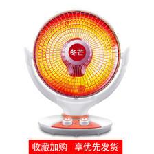 冬芒 小太阳取暖器 19.9元包邮