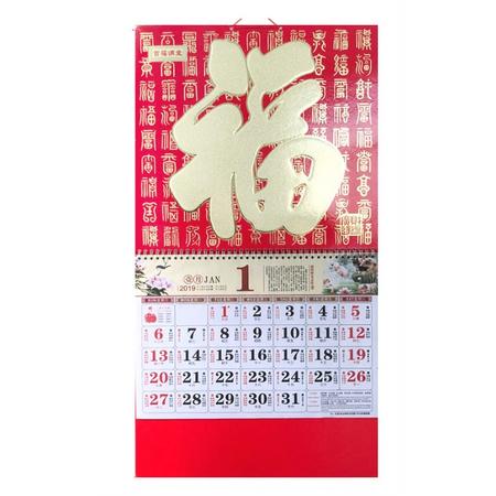深泰 2020鼠年挂历 68cm*37cm 多款可选 1.8元包邮(需用券) ¥2