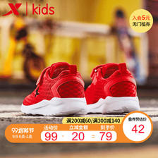 特步(XTEP) 儿童网面运动鞋  券后69元