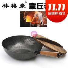 ¥69.9 林格豪铁锅不粘无涂层炒锅(带锅盖)G-231