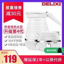 ¥99 德力西折叠式旅行电热水壶保温一体烧水壶