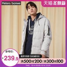 Meters bonwe 美特斯邦威 88229372 男士羽绒服 低至216元(需用券)