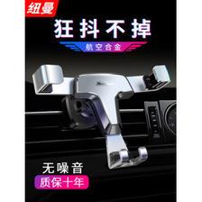 纽曼 手机车载重力联动合金支架 15元包邮 ¥15