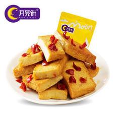月亮街 香辣味鱼豆腐100g 豆干零食小包装 *15件 69元(合4.6元/件)