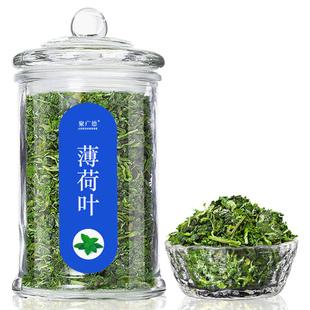 精美罐装 鲜薄荷叶茶薄荷花茶 ¥5