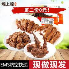 煌上煌 香辣卤味鸭翅 350-430g组合 x2件 39.9元