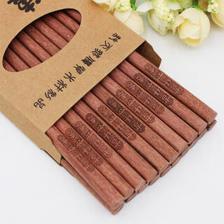 实木筷子刻字红檀木筷子10双盒装 16.9元
