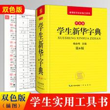 《新版学生新华字典》  券后5.1元