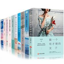 董卿推荐 女性励志必读书籍10本 券后29.8元