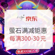 促销活动: 京东 萤石京东自营旗舰店 满减钜惠 每满300-30、关注店铺领无门
