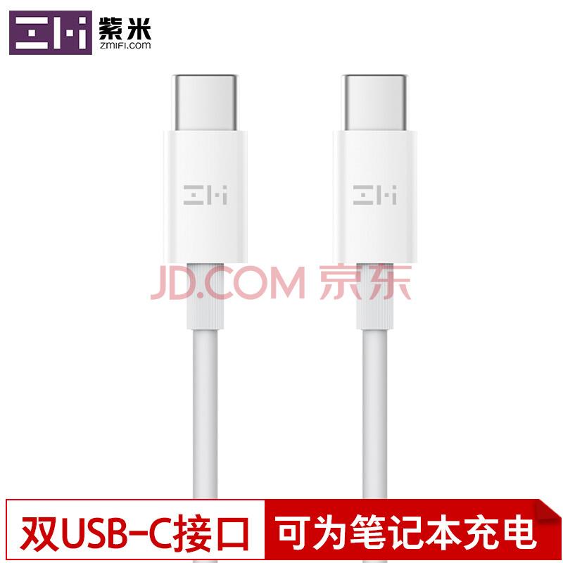 移动专享: ZMI 紫米 C-TO-C Type-C数据线 3A/60W PD快充 1.5米 11.9元(需白条券)