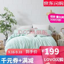 ¥81.1 LOVO家纺 水洗四件套纯色 1.5米床