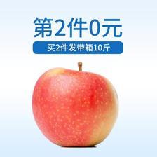 丹田食品 东北大连庄河新鲜苹果 券后19.9元包邮 第二件0元 带箱共10斤装
