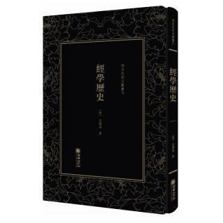 清末民初文献丛刊:经学历史 需凑单用券 7.2元