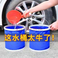 ¥8.9 汽车用折叠水桶收缩桶车载便携式洗车专用桶户外旅行钓鱼可伸缩筒 9L