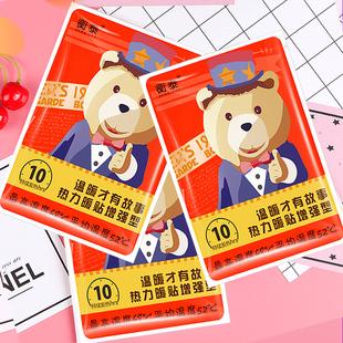 新券~20贴 衡泰自发热防寒暖贴 券后¥5.8