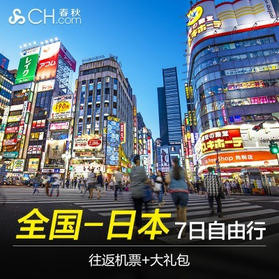 全国多地-日本东京/大阪/佐贺/札幌7天往返含税机票 1299元起/人