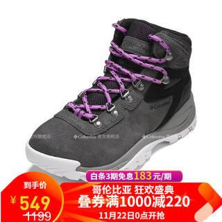 京东PLUS会员:哥伦比亚(Columbia) BL4552女款徒步鞋 459元