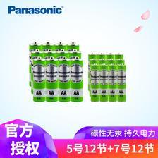 松下(Panasonic) 碳性干电池5号7号各12节 15.9元