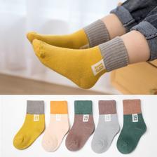 丹拉迪 儿童纯棉儿童袜子 5双装 5.9元包邮