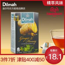 Dilmah 迪尔玛 蜂蜜生姜红茶 20茶包 送5茶包 12.8元包邮(需用券)