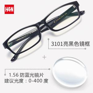 HAN汉 超轻男女眼镜框 送1.56防蓝光镜片 39元618返场价 免费配近视