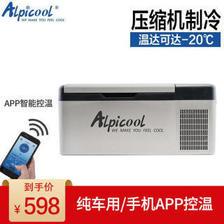 Alpicool 冰虎 C15 车载冰箱 15L 590元