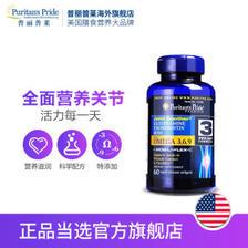 普丽普莱 氨糖+鱼油复合液体胶囊 60粒 更好保护关节 拍2件59元包邮