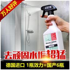 德国进口 WEPOS 浴室水垢清洁剂 750ml 抑制水垢形成 19.9元包邮 同款京东59元/