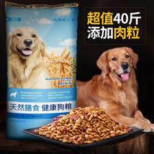 疯狂的小狗 中大型成犬粮 20kg *2件 364.8元(合182.4元/件)