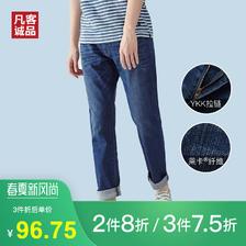 凡客 男士直筒牛仔裤 99元包邮(券后)