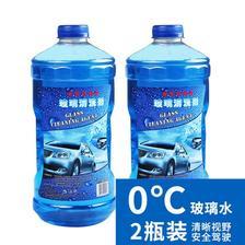 洛饰奇 汽车玻璃水 0℃ 1.8L 2瓶装 4.5元包邮