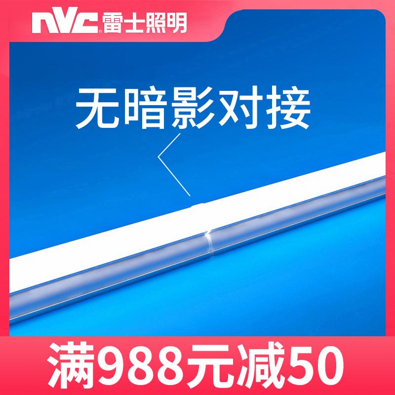 雷士照明(nvc-lighting) t5 一体化支架全套1.2米超亮光管 5元
