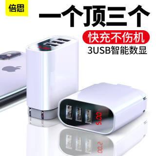 倍思(Baseus)苹果充电器6三星多口安卓usb插头多功能 快速多孔3.4A快充一拖三万能闪充 小米华为手机通用 白 24.9元