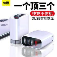 倍思(Baseus)苹果充电器6三星多口安卓usb插头多功能 快速多孔3.4A快充一拖三