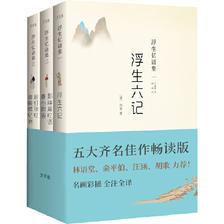 ¥19.8 《浮生忆语集》(套装共三册)